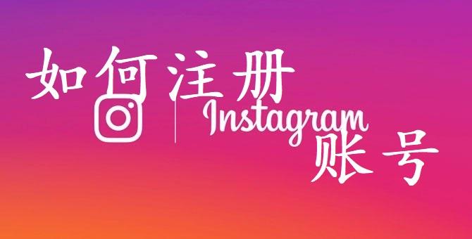 如何注册Instagram账号