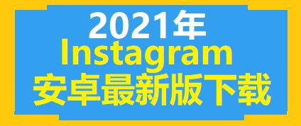 2021年安卓最新版Instagram下载